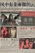 Feng Zhong You Duo Yu Zuo De Yun