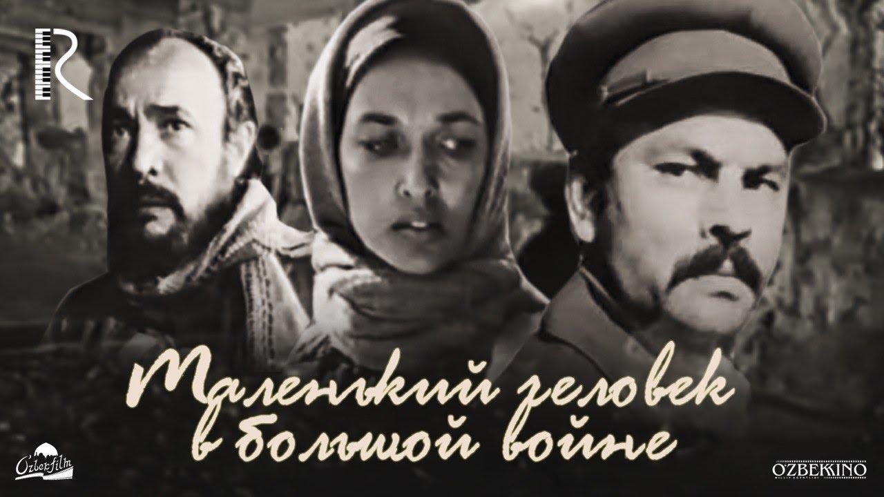 Malenkiy chelovek v bolshoy voyne ((1989))