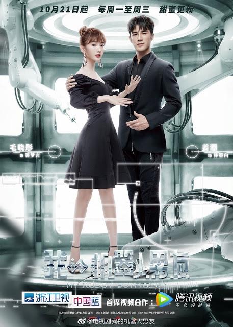 دانلود زیرنویس فارسی سریال My Robot Boyfriend