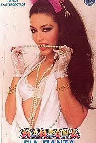 Madonna, gia panta (1986)