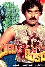 Primary image for YamaKinkarudu