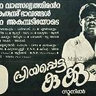 Priyappetta Kukkoo (1992)