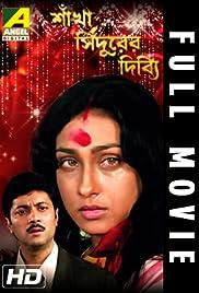Sankha Sindurer Dibbye Poster