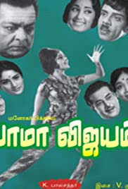 Bama Vijayam Poster