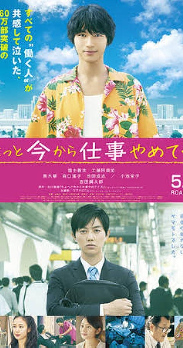 seven days monday - thursday japanese movie