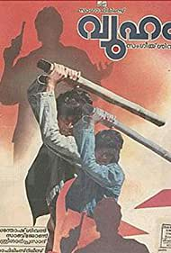 Raghuvaran in Vyooham (1990)