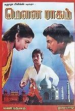 Karthik, Mohan, and Revathy in Mouna Ragam (1986)