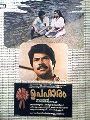 Mammootty Upaharam Movie