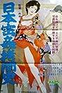 Nihon mitsukan gômonshi (1979) Poster