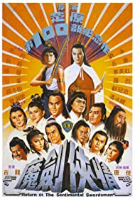 Mo jian xia qing (1981)