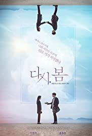 Watch Movie Spring, Again (2019)