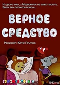 Legale DVD-Filmdownloads Vernoe sredstvo [1280x960] [480x640] [SATRip] by Vladimir Kapninskiy (1982)