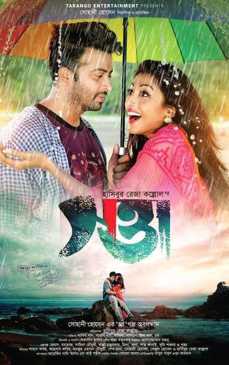 Swatta (2021) Bangla Full Movie 720p HDRip x264 800MB Download