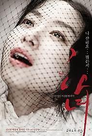 Hanyo (2010)