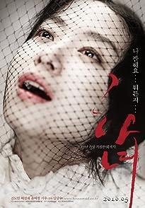 The Housemaid (Hanyo)แรงปรารถนา..อย่าห้าม