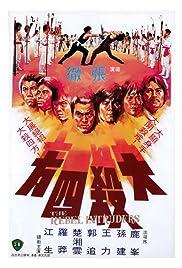 The Rebel Intruders (1980) Da sha si fang 720p
