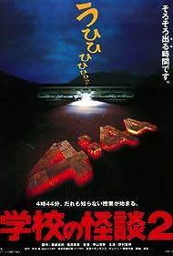 Gakkô no kaidan 2 (1996)