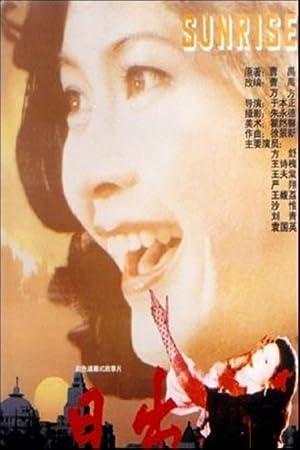 Yu Cao (novel) Ri Chu Movie