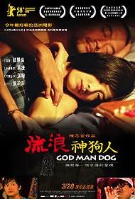 Liu lang shen gou ren (2007)