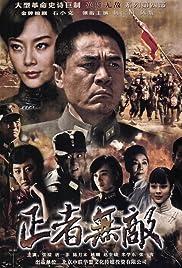 Zheng zhe wu di Poster