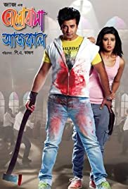 Bhalobasa Aaj Kal Poster