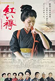 Cocooning: The story of Tomioka Silk Mill (2017)