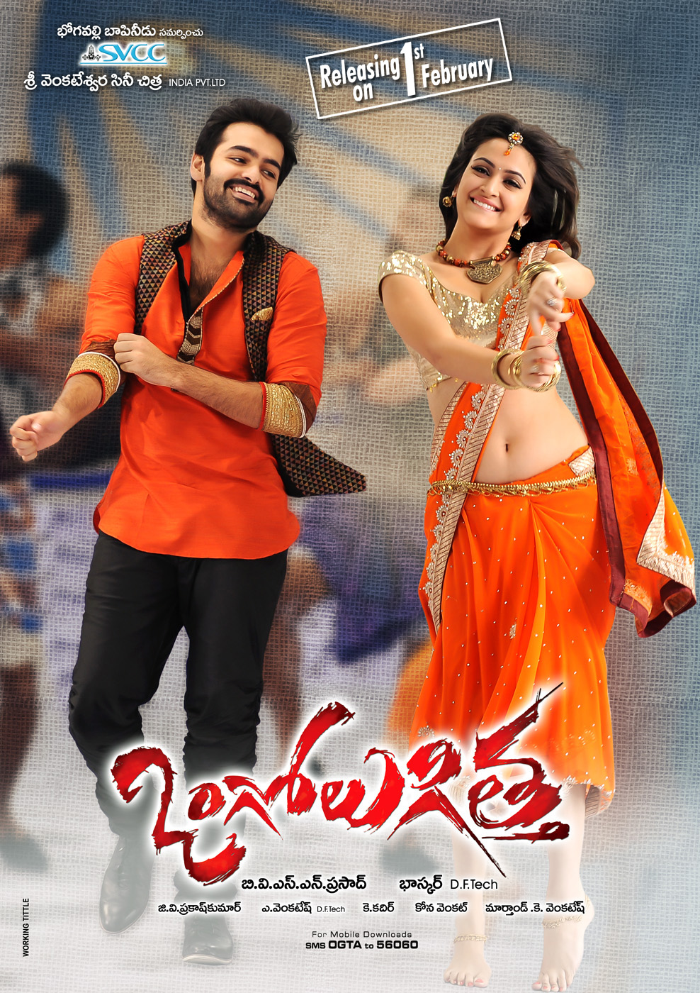 Mahaveer No1 (Ongole Gittha) 2013 Hindi Dual Audio 480p UNCUT BluRay ESubs 450MB