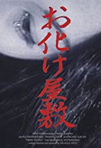 Obake yashiki