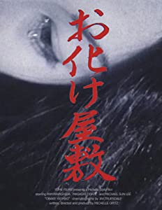 Movie sites to download for free Obake yashiki by [480x320]