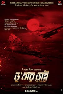 download full movie Do or Die in hindi