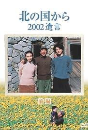 Kita no kuni kara 2002 yuigon Poster