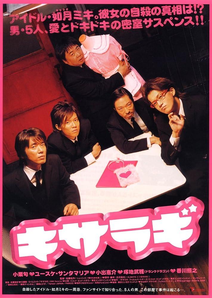 Kisaragi (2007)