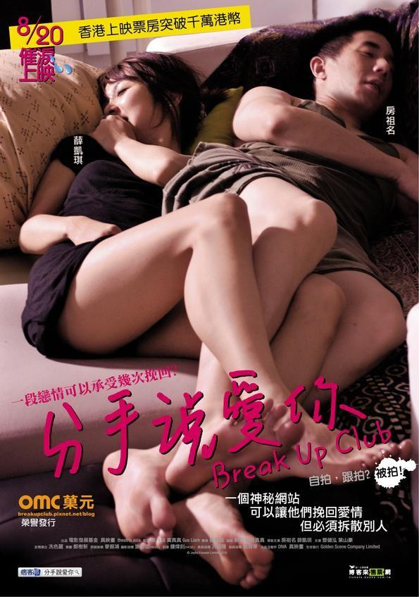 Fun sau suet oi nei (2010)