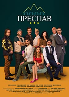 Prespav (2016–2019)