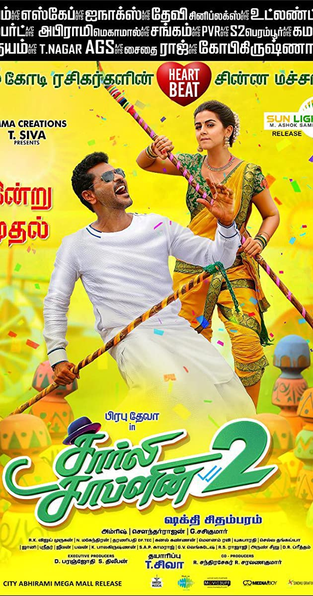 Charlie Chaplin 2 download