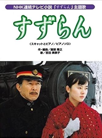 Suzuran (1999)