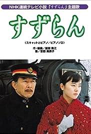 Suzuran Poster