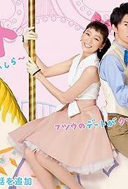 Date: Koi to Wa Donna Mono Kashira - Summer 2015 Hito Poster