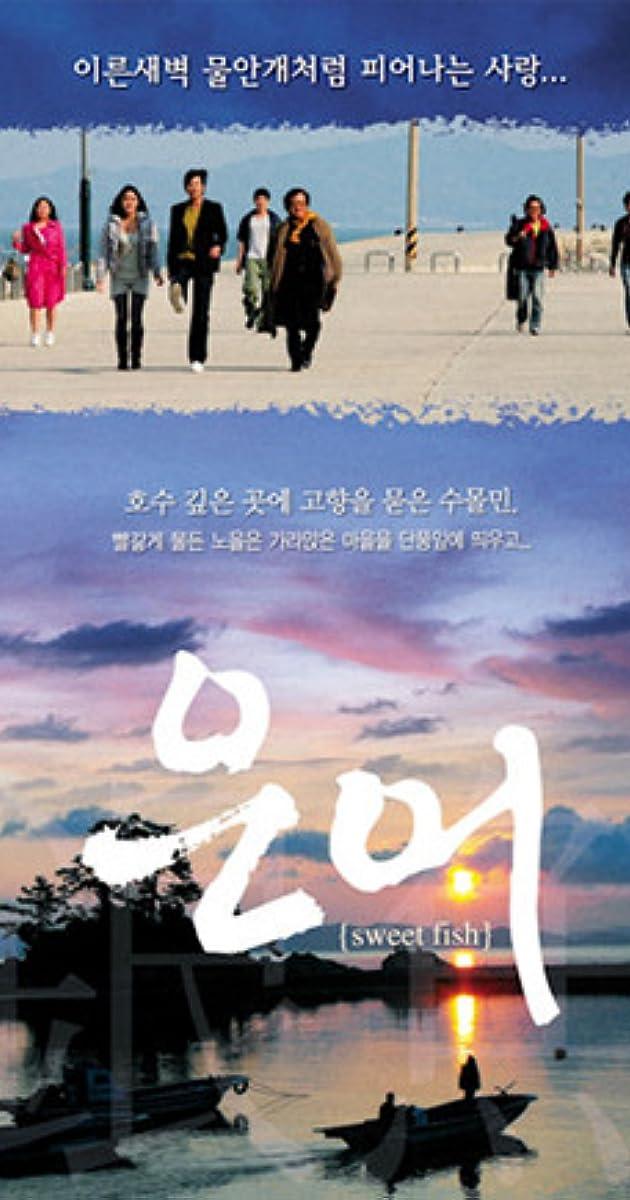 Image Eun-eo