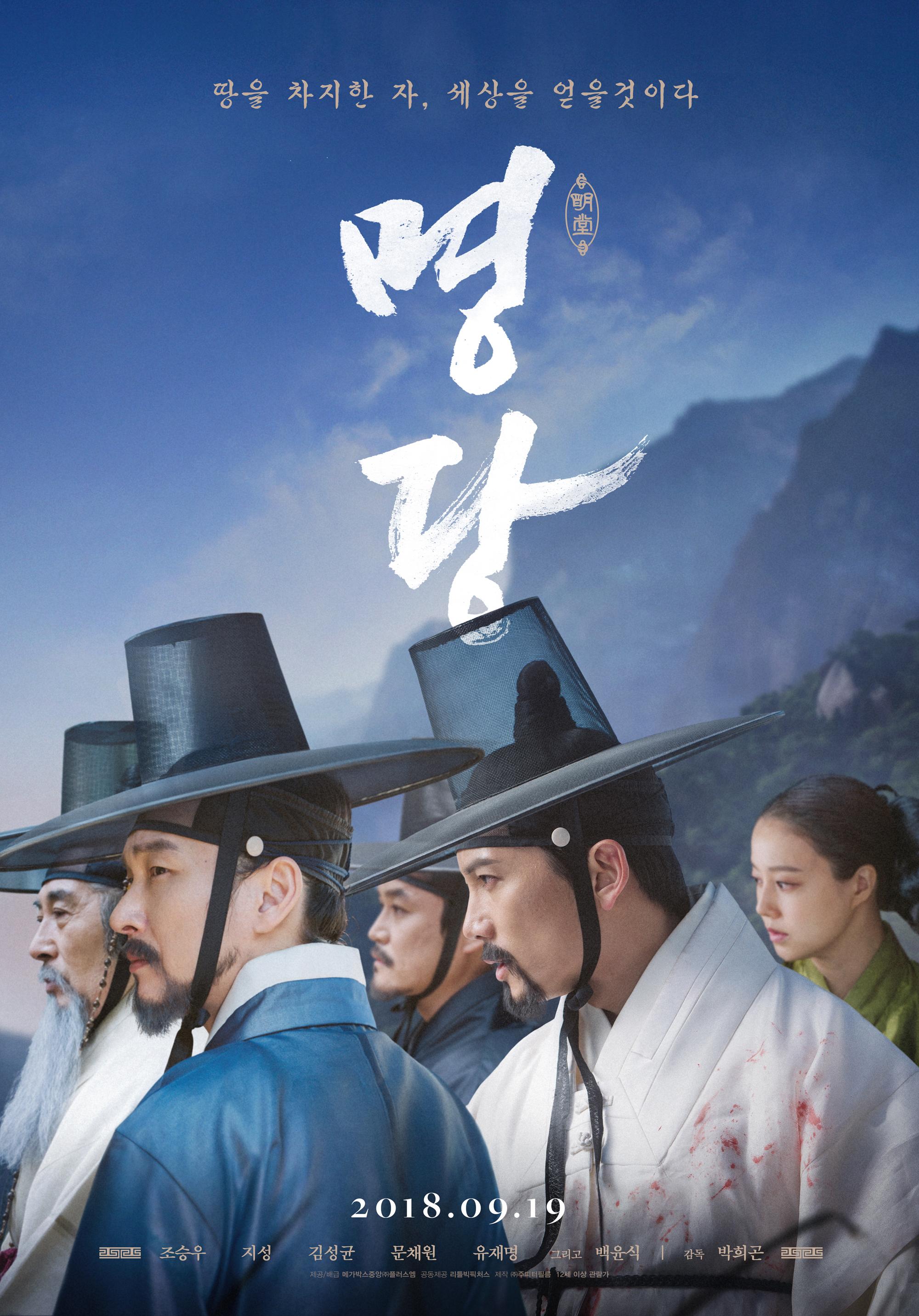 Myung-dang (2018) - IMDb