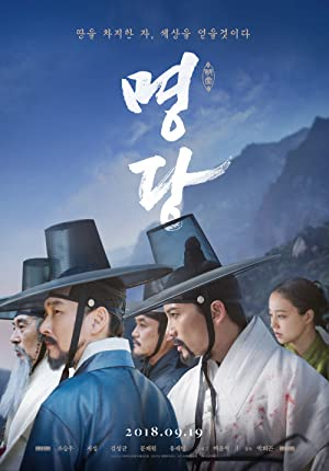 Myung-dang (2018)