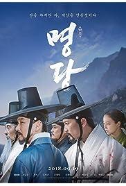Myung-dang