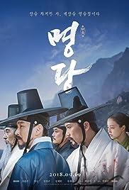 Fengshui (2018) Myung-dang 1080p