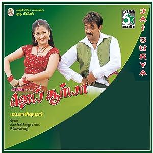 Jai Surya movie, song and  lyrics