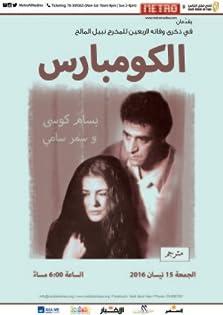 Al-kompars (1993)