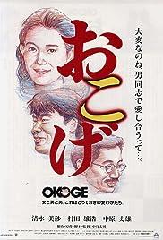 Okoge (1992) film en francais gratuit