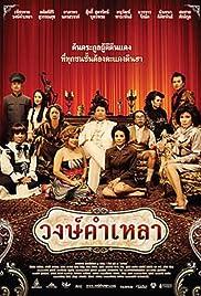 Wongkamlao Poster