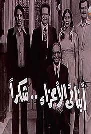 Abnaie Al Aezzaa Shokran