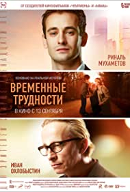 Ivan Okhlobystin and Rinal Mukhametov in Vremennye trudnosti (2018)