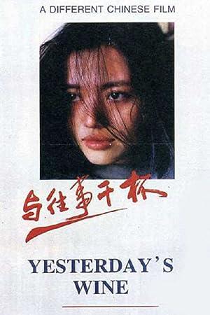 Bing Shao Yu wangshi ganbei Movie